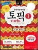 2017년 한국어능력시험 TOPIK 1 토픽 1 한 번에 통과하기!