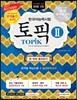 2017 한국어능력시험 TOPIK 2 토픽 2  한 번에 통과하기!