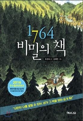 1764 비밀의 책