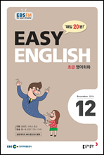 EBS 라디오 EASY ENGLISH 2016년 12월