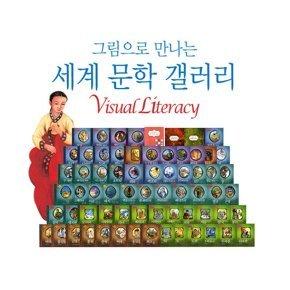 한국퍼킨슨 - 그림으로만나는세계문학갤러리 (총 68종) / 어린이문학
