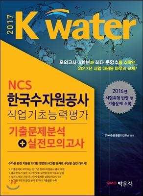 2017 NCS 한국수자원공사 직업기초능력평가 기출문제분석+실전모의고사
