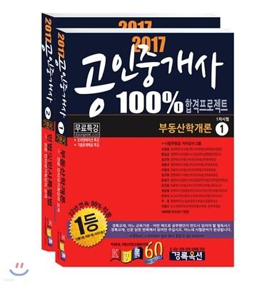 2017 경록 공인중개사 기본서 1차 세트
