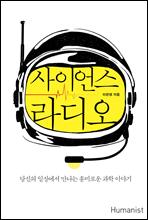 [도서] 사이언스 라디오