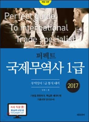 2017 퍼펙트 국제무역사 1급