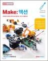 Make: 액션