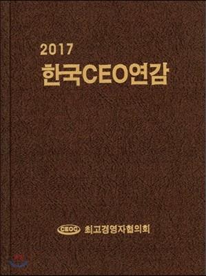 한국 CEO 연감 2017