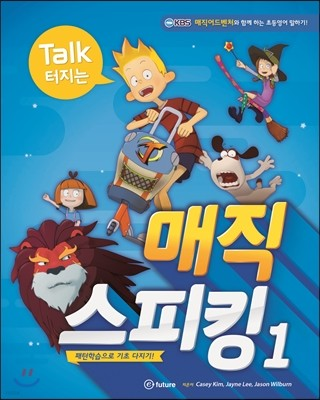 매직 스피킹 Magic Speaking 1 : Student Book