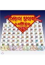 수퍼맨창의력동화 전 60권, CD 12장 / 이큐의천재들 한국판 / 창의력동화