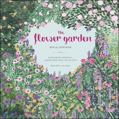 플라워 가든 The Flower Garden