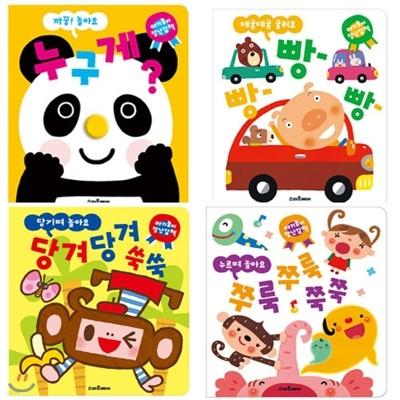 아기놀이 장난감책 1~4시리즈 세트 (전 4권)