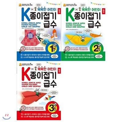 NEW 똑똑한 어린이 급수종이접기 1~3급 시리즈 (전 3권)