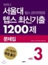 서울대 텝스 관리위원회 텝스 최신기출 1200제 2017 문제집 3