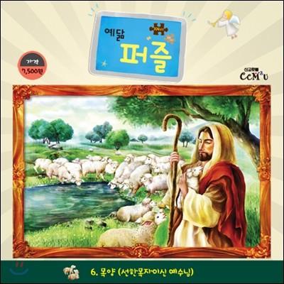 예닮퍼즐-大(104조각)- 6.목양