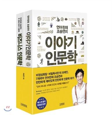 조승연의 이야기 인문학 시리즈 세트