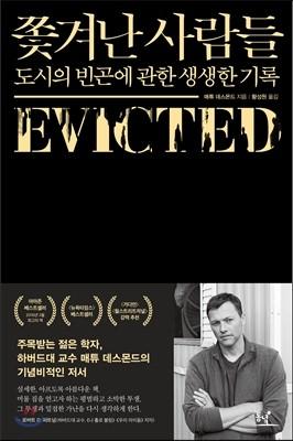 쫓겨난 사람들 (Evicted)