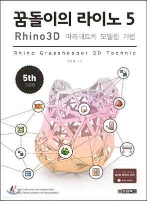 꿈돌이의 라이노 5 3D 파라메트릭 모델링 기법