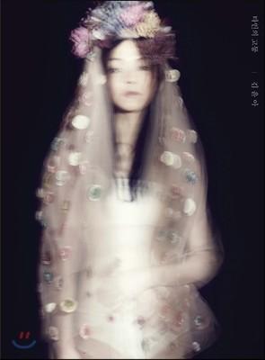 김윤아 4집 - 타인의 고통