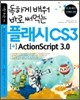 ���ϰ� ��� �ٷ� ��Դ� �÷��� CS3 + ActionScript 3.0