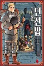 [고화질] 던전밥 01권