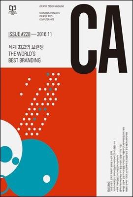 디자인 매거진 CA 2016년 11월호