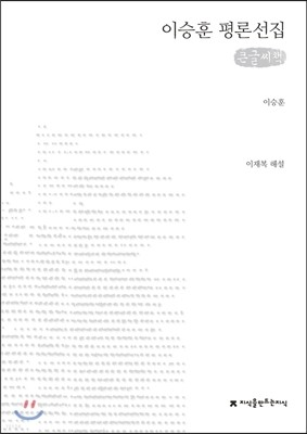이승훈 평론선집 큰글씨책