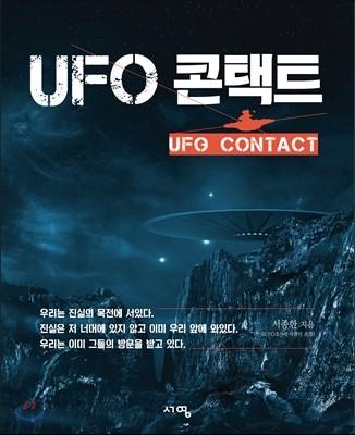 UFO 콘택트