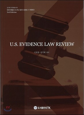 U.S. EVIDENCE LAW REVIEW