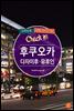 Check in 후쿠오카·다자이후·유후인 (개정판)