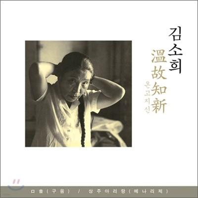 판소리 명창 김소희 - 溫故知新 (온고지신)