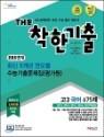 The 더 착한기출 최신 5개년 연도별 수능기출문제집(평가원) 고3 국어 675제(15회) (2017년)