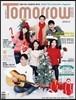 Tomorrow 투머로우 (월간) : 12월 [2016]