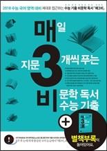 매3비 매일 지문 3개씩 푸는 비문학 독서 수능기출 (2017년)