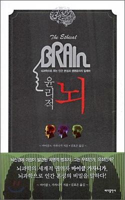 윤리적 뇌