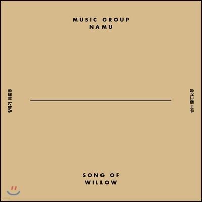 음악그룹 나무 (Music Group NaMu) - 양류가 (Song of Willow)