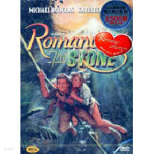 [DVD] Romancing The Stone - 로맨싱 스톤 (미개봉)