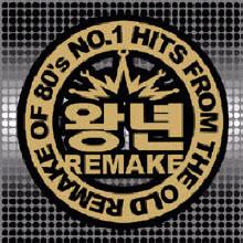 왕년 Remake Vol. 2 - No.1 Hits From The Old Remake Of 80's (미개봉)