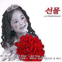 선물(A Present) (6CD/미개봉)