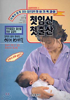 첫임신 첫출산