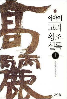 이야기 고려 왕조 실록 (상)