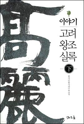 이야기 고려 왕조 실록 (하)