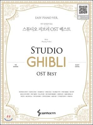 스튜디오 지브리 OST 베스트 이지 피아노 버전