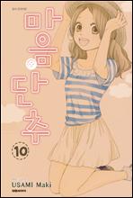 [고화질] 마음 단추 10권