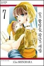 [고화질] 꿈의 물방울, 황금의 새장 07권