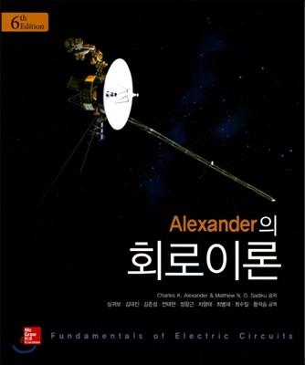 Alexander의 회로이론
