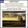 Konstantin Scherbakov 아렌스키: 피아노 협주곡, 러시아 민요 환상곡 (Arensky: Piano Concerto)