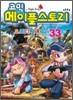 코믹 메이플스토리 오프라인 RPG 33