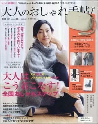 大人のおしゃれ手帖 2017年2月號