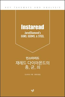 인스타리드 재레드 다이아몬드의 총, 균, 쇠