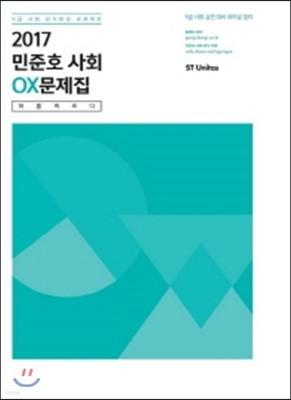 2017 민준호 사회 OX문제집